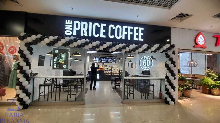 One Price Сoffee